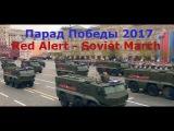 Парад Победы в Москве 2017 (Red Alert - Soviet March) l Russian Victory Day Parade 2017