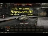 Гайд на танк Черчилль 3 (Churchill III) - Mастер, воин, 1800+ урон.