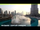 МУЗЫКА ХОРОШЕГО НАСТРОЕНИЯ ШИКАРНЫЕ ФОНТАНЫ,музыка Сергей Грищук