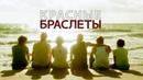 Красные браслеты 2017 HD Россия 8