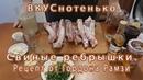 Тестим рецепты ВКУСнотенько Свиные ребрышки. Рецепт от Гордона Рамзи