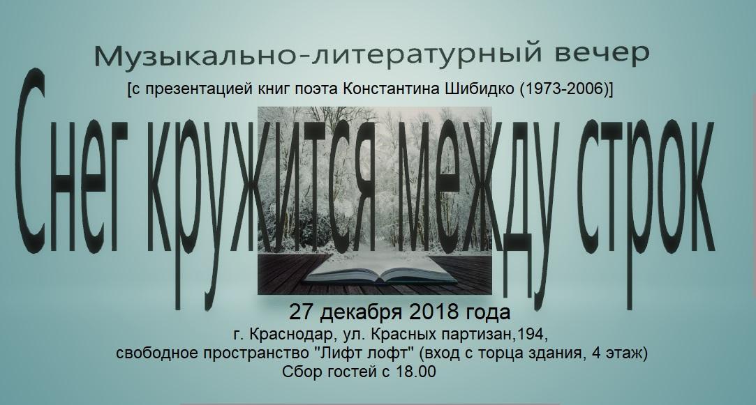 Литературные Чтения @ Краснодар
