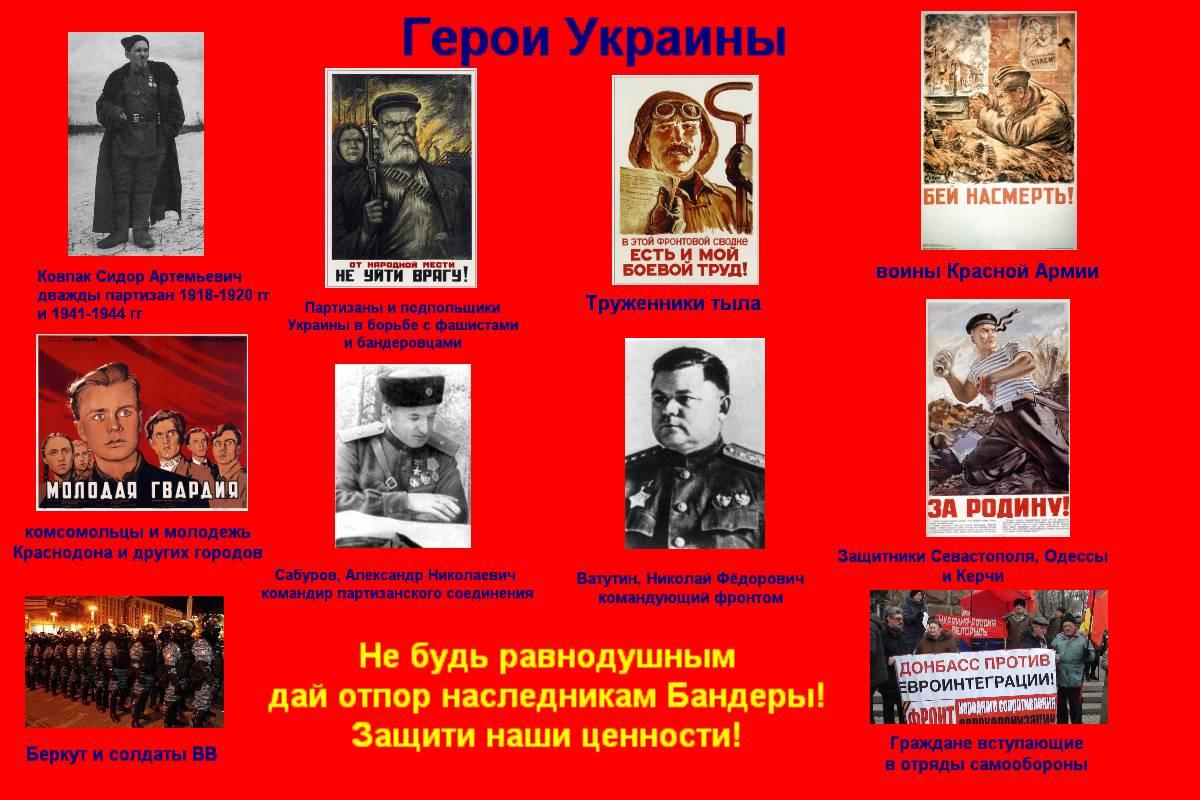 герои Украины