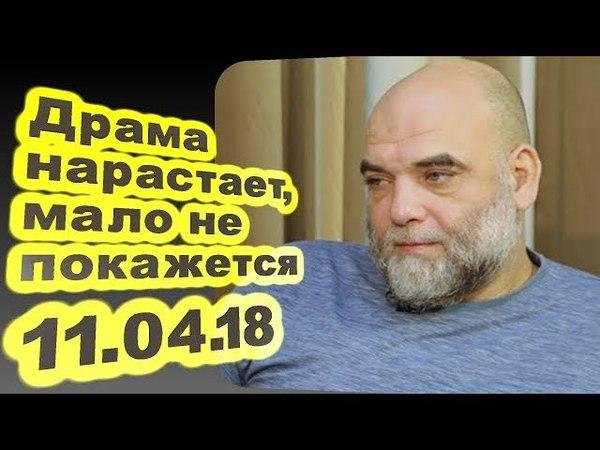 Орхан Джемаль - Драма нарастает, мало не покажется... 11.04.18 /Особое мнение/