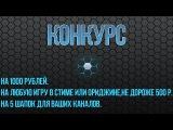 Конкурс на 1000 рублей,1 игру в стиме или ориджине,на 5 шапок для канала.