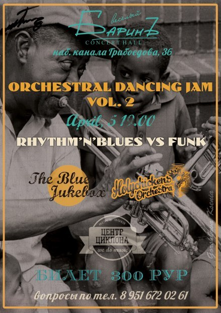 05.04 Orchestral Dancing Jam Vol.2