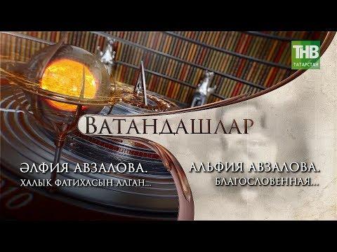 Алфия Авзалова. Халык фатихасын алган... Соотечественники/Ватандашлар   ТНВ