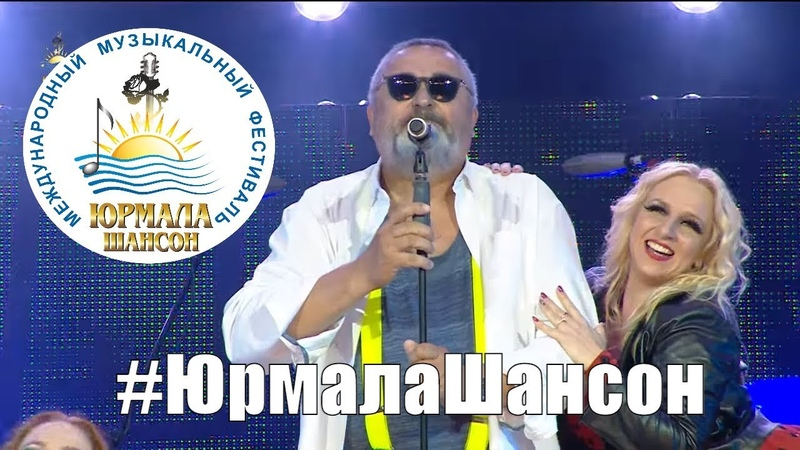 Саша Швед - Сантехник Юрмала Шансон 2017
