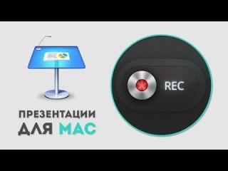 Как сохранить презентацию Apple Keynote в видеоформате