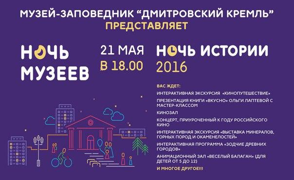 """Музей-заповедник """"Дмитровский кремль"""" приглашает всех на """"Ночь музеев"""" 21 мая в 18.00!!! 🎷✨😃🎁🎭"""