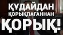 Аблязов атеист па Құдайдан қорықпағаннан қорық