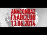 Anacondaz — Честный обмен