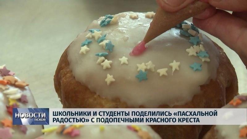 Новости Псков 13 04 2018 Школьники и студенты поделились пасхальной радостью с подопечными КК