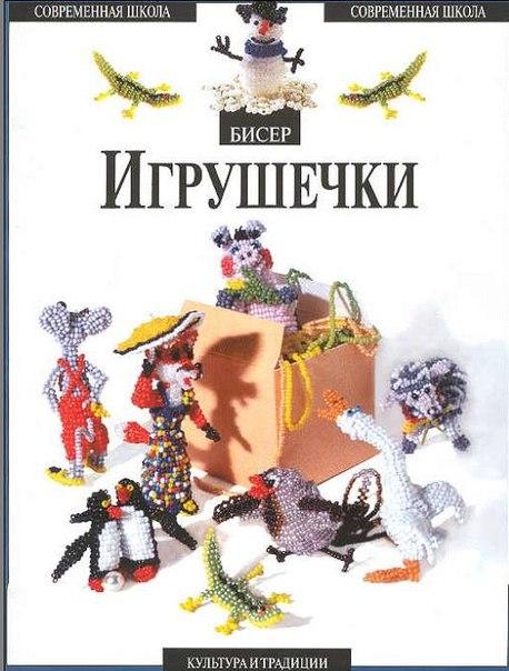 Схемы бисероплетения.
