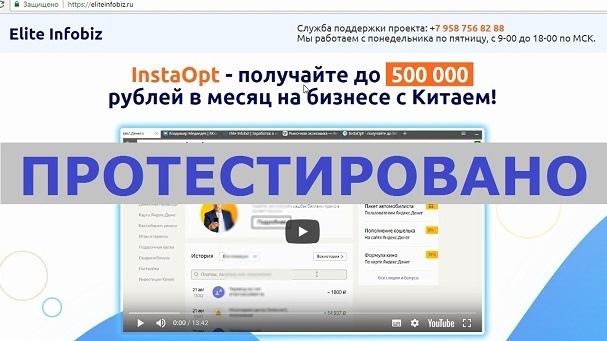 Схема заработка до 500к рублей в месяц 689