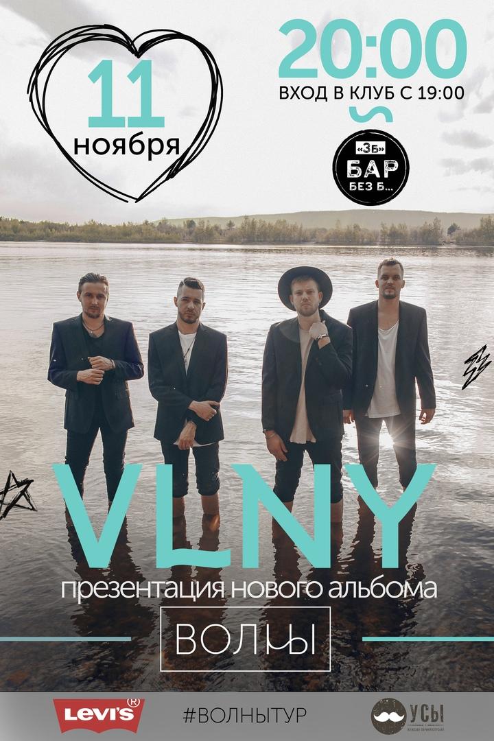 Афиша Ижевск VLNY / Ижевск / 11 ноября