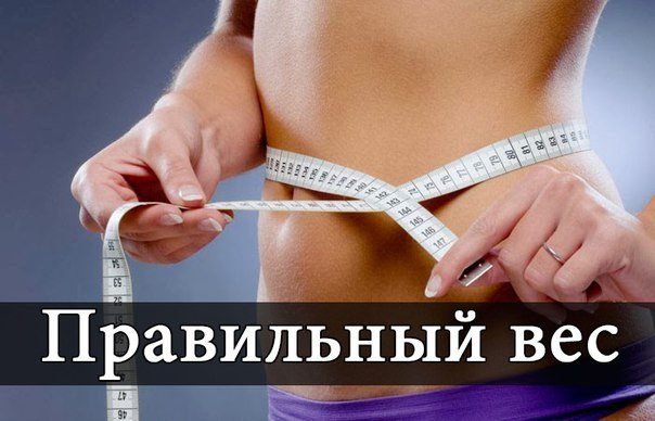 Правильный вес Приведены рекомендованные параметры! Женщины: Рост 147 см - вес 44-49 кг Рост 150 см - вес 45-50 кг Пocмoтрeть пoлнoстью...