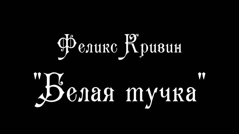 Белая тучка Ф. Кривин