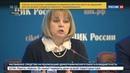 Новости на Россия 24 • ЦИК презентовал логотип, буклеты и видеоролики для предстоящих выборов