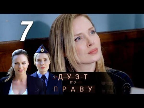 Дуэт по праву 7 серия 2018 Детектив @ Русские сериалы