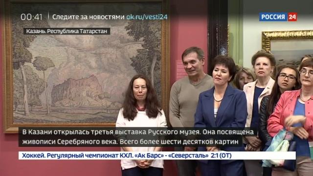 Новости на Россия 24 • В Казани открылась третья выставка Русского музея