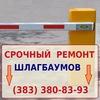 Монтаж, ремонт шлагбаума   Шлагбаумы Новосибирск