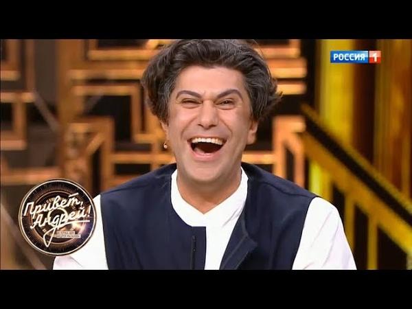 Привет Андрей Вечер Николая Цискаридзе Ток шоу Андрея Малахова от 09 06 18