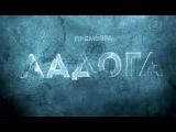 Ладога дорога жизни 3 серия.Военный сериал драма 2014 онлайн
