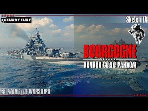 ⚓BOURGOGNE - НОЧНОЙ СОЛО РАНДОМ! World of Warships. Sketch TV Меня зовут Владимир