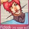 """""""Книга фанфиков""""/""""Ficbook""""- это наше всё!"""