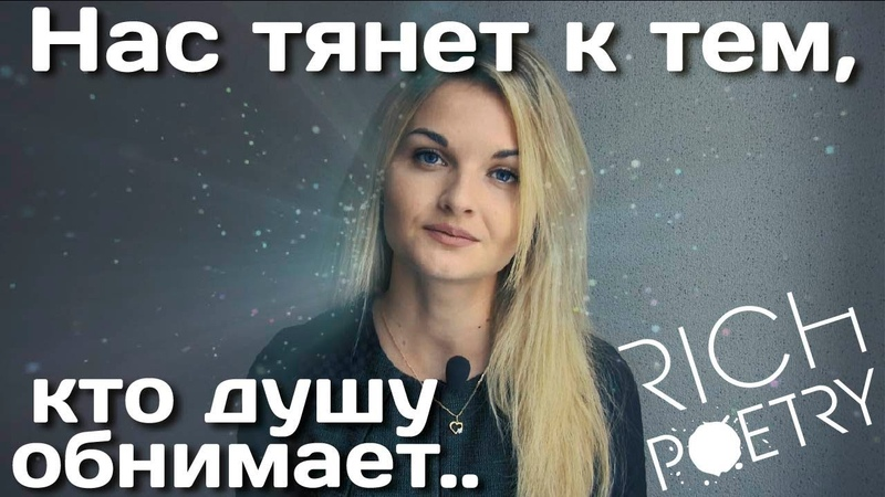 Александр Туганов - Нас тянет к тем, кто душу обнимает.. / Стихи о жизни