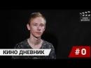 О чем мой Кино дневник ( 0 выпуск ) актер Артем Мельничук