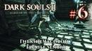 Dark Souls 2: Гибкий Часовой / Flexile Sentry