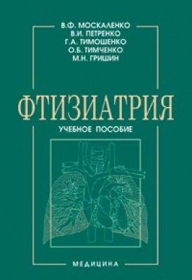 скачать книгу фтизиатрия ракишева