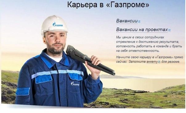 газпром отдел кадров на работу север