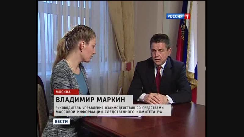 Вести (Россия 1, 28.12.2012) Выпуск в 17:00