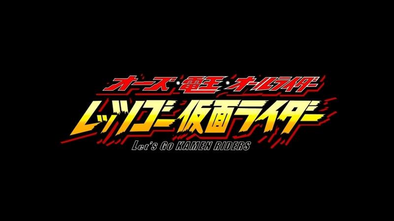 OOO x Den-O x Todos los Riders - ¡Vamos, Kamen Riders!
