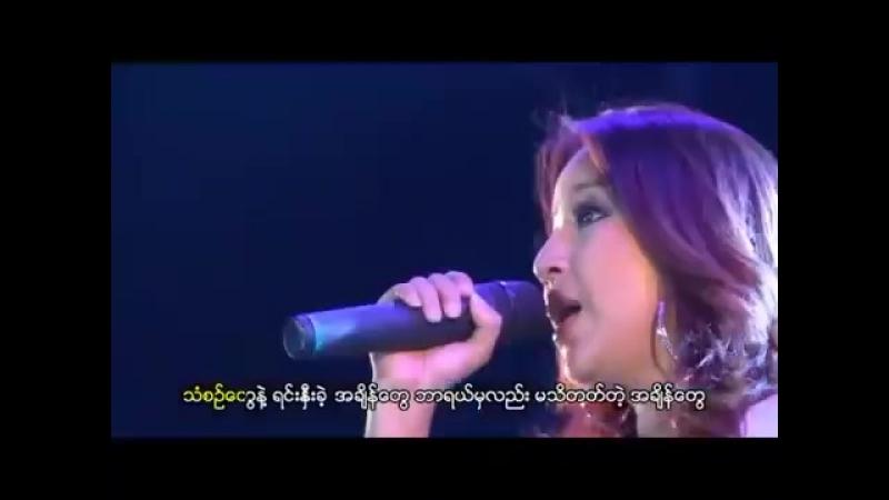 Sung Tin Pal Yoe Thar Chin