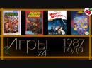Игры 1987 года x4 | Mega Man, Guerrilla War, Heavy Barrel, Maniac Mansion | REG# 25