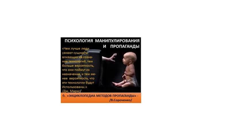 6.Энциклопедия методов пропаганды. М.№5- В.Сороченко