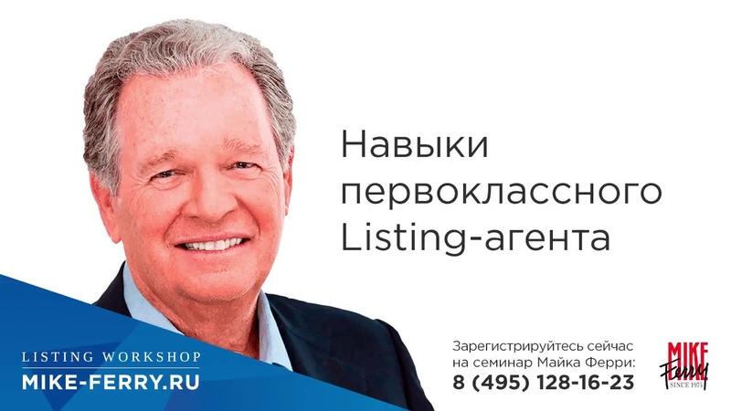 Навыки первоклассного Listing агента
