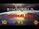 RIMWORLD Minimalism V1 Часть 10