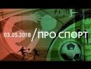 03.05 | ПРО СПОРТ: Емельяненко и Лига чемпионов