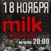 18 ноября - СЛОТ [премьера клипа] @ Milk Moscow