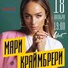 Мари Краймбрери в Кирове | 18 октября | GAUDI