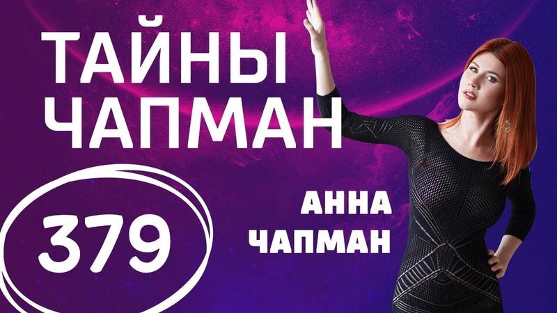 Отпуск за решеткой. Выпуск 379 (15.06.2018). Тайны Чапман.
