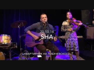 SHA / Квартирник на Лобачевского / 20.10.18
