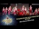 ТАНЦЕВАЛЬНОЕ ПРОСТРАНСТВО ACTION 🍒 BEST DANCE SHOW KIDS 🍒 SUGAR FEST Dance Championship