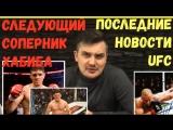 Новости MMA краткий обзор прошедшей недели ufc