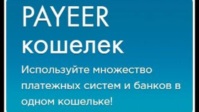 Payeer - Ввод, Вывод, Обмен, Перевод, Регистрация Payeer кошелька _ Upavla.ru